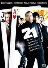 Casinofilmen 21